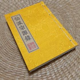 《仙派宗源录》珍藏本。迄今最全道派宗派谱系,一本在手认识天下玄门,历时三年终成正果。内含300余道派,学道必备工具书。