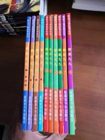 拳皇99 (1-10全套共10册完结,新疆青少年出版社2000年1月第1版第1次印刷,仅印15000册)