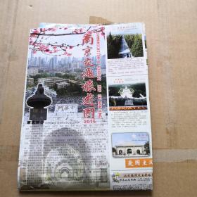 南京交通旅游图(2015新编)