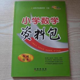 小学数学资料包(权威版本)