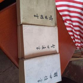 警世通言,醒世恒言,喻世明言,都是上下册,有折痕,有水渍,1986年一版2印北京,6本合售,看图免争议。