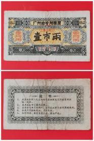 1963年广州市专用粮票:壹市两单月用