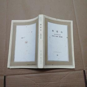 情爱论 [文化生活译丛(III)]