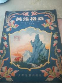 1957年一版一印﹤英雄格桑一藏族民间童话>段斌编胡尚宗绘图有八幅图