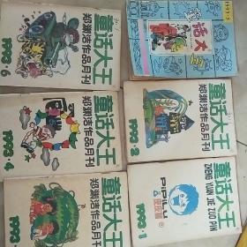 童话大王郑渊洁作品1993