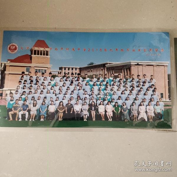 (老照片)天津师范大学南开附属中学2018届九年级毕业生合影留念2018.5.29