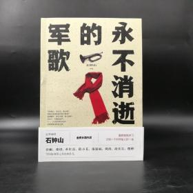 【好书不漏】石钟山先生签名《永不消逝的军歌》(一版一印)   包邮(不含新疆、西藏)