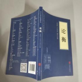 中华国学经典精粹·诸子百家经典必读本:论衡