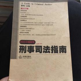 刑事司法指南(总第13集)