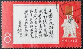 文11 黑题词 信销一全(文11信销)文革邮票文11邮票 林彪题词12