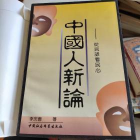 中国人新论:从民谚看民心