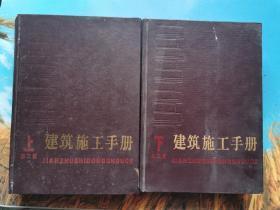建筑施工手册第二版上下二册合售