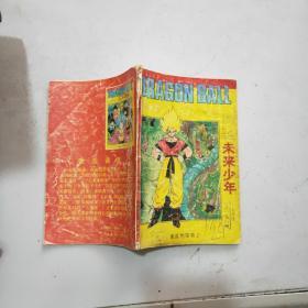 七龙珠(重返地球卷2)未来少年