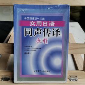 实用日语同声传译教程