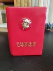 毛泽东选集(原装硬塑料盒)