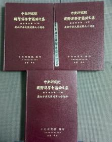 中央研究院国际汉学会议论文集 历史考古组 全3册