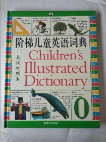 阶梯儿童英语词典: 英汉对照本