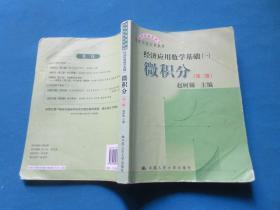 教材·高等学校文科教材:经济应用数学基础1(微积分)(第3版)