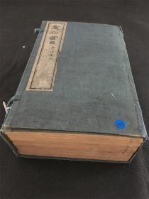《汇刻书目》10册20卷全 中国早期丛书目录 清代顾修编