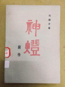 1981年初版【神灯前传】冯翼才著