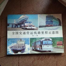 全国交通营运线路里程示意图 第二版
