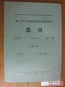 国立中央研究院动植物研究所丛刊:第九卷第一.二期合一册