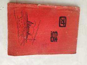 团结日记本(五十年代)