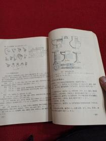 海岱考古,第一辑   一版一印   有指作者签名。