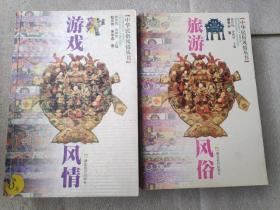 中华民族风情丛书  旅游风俗  吉祥民俗 游戏风情等6册