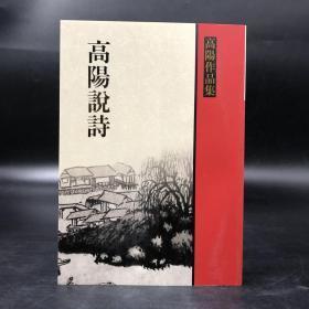 台湾联经版  高阳 《高阳说诗》(锁线胶订)