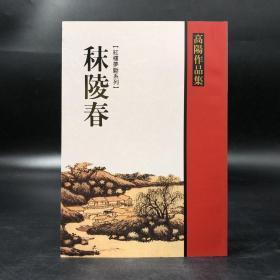 台湾联经版 高阳 《秣陵春》(锁线胶订)