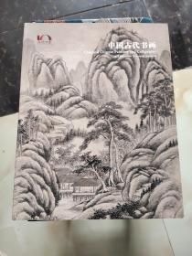 嘉德四季42中国古代书画