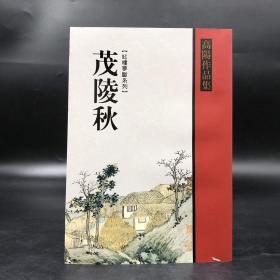 台湾联经版   高阳 《茂陵秋》(锁线胶订)