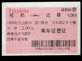 [广告火车票14-003新希望集团全国56家公司7000名员工祝旅客99大发]成都铁路局/成都站628次至达县(6958)1999.11.01/乘车证签证。如果能找到一张和自己出生地、出生时间完全相同的火车票真是难得的物美价廉的绝佳纪念品!