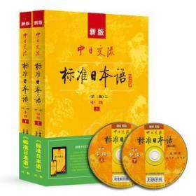 新版中日交流标准日本语中级 上下册第二版含上下册两张及标日9787107282010