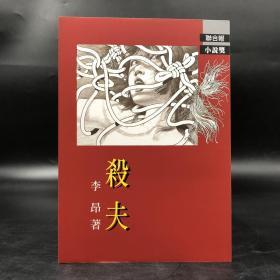 台湾联经版   李昂《杀夫》(锁线胶订,1999年台湾文学经典)