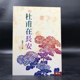 台湾联经版   龙瑛宗《杜甫在长安》