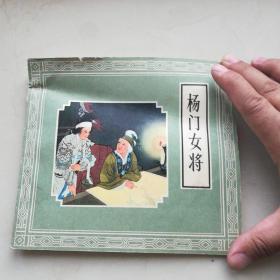 24开连环画 杨门女将(1980年6月第一版第二次印刷)著名画家 王叔晖 绘