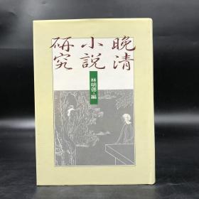 台湾联经版   林明德 《晚清小说研究》(绝版,精装)