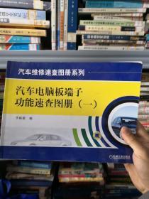 汽车电脑板端子功能速查图册(1)
