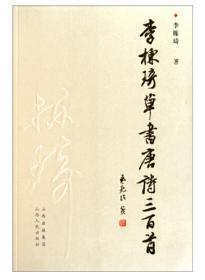 李栋琦草书唐诗三百首 绝版收藏