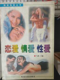 婚育指南丛书《恋爱 情爱 性爱》