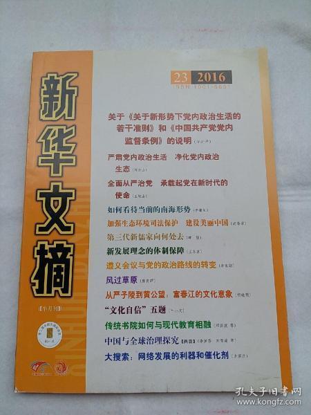 新华文摘2016年第23期(从严子陵到黄公望:富春江的文化意象;遵义会议与党的政治路线的转变)