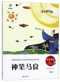 神笔马良(二年级闽浙专版彩色注音版)