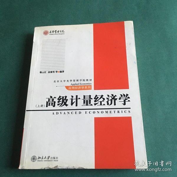 高级计量经济学(上)/北京大学光华管理学院教材