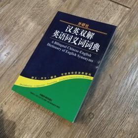汉英双解英语同义词词典(新)