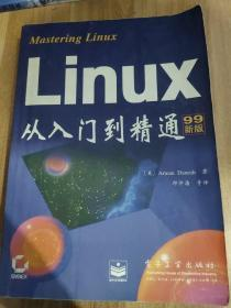 LINUX 从入门到精通