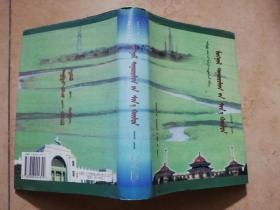 蒙古族曲艺研究(中国蒙古学文库)