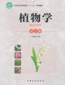 植物学 方炎明 中国林业出版社9787503880568