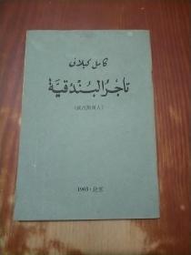 威尼斯商人(阿拉伯文版)1963年北京